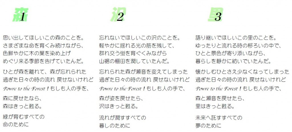powertotheforest歌詞